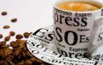 День эспрессо