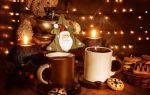 Кофейные советы или как не заснуть в Новогоднюю Ночь