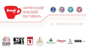 Украинский Кофейный Фестиваль